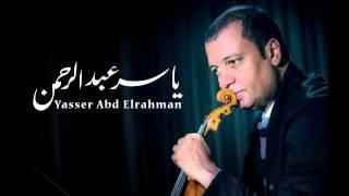 الموسيقار ياسر عبد الرحمن - العراق | Iraq - Yasser Abdelrahman