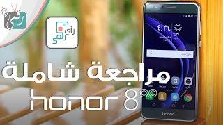 هواوي هونر 8 Honor   مراجعة شاملة وتقييمنا للهاتف