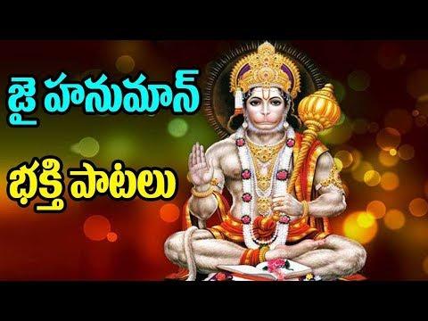 ఈ పాటలు వింటే హనుమంతుని దివ్య ఆశ్శీసులతో సంపూర్ణ ఆరోగ్యవంతులవుతారు.. Lord Hanuman Devotional Songs
