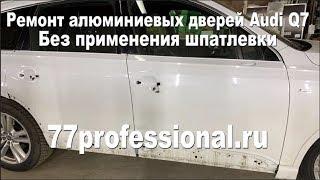 Ремонт алюминиевых дверей Ауди Q7   Без применения шпатлевки  +7(964)761-88-88
