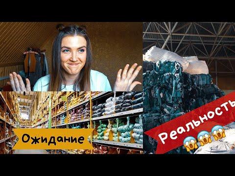 Работа на складе СЕКОНД ХЕНД