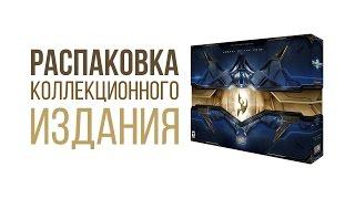 Распаковка StarCraft 2 Legacy of the Void Коллекционное издание(Распаковка Старкрафт 2 Наследие Пустоты Коллекционное издание Ссылка на книгу https://youtu.be/qgEJSzIjbUQ Больше расп..., 2015-11-18T06:00:00.000Z)