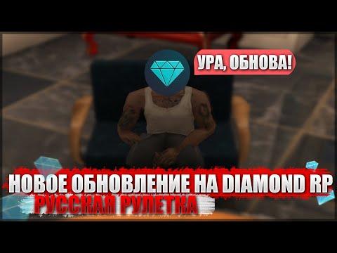 DIAMOND RP   ИГРАЕМ В РУССКУЮ РУЛЕТКУ [НОВОЕ ОБНОВЛЕНИЕ].