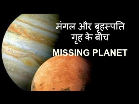 missing planet between mars and jupiter [ HINDI ]