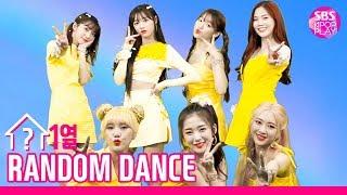 Download lagu (ENG SUB)[랜덤1열댄스] RANDOM 1LINE DANCE OH MY GIRL 오마이걸 │ 비타민🍋 만땅 옴걸이들의 에너지 가득한 띵곡 댄스 타임❀.(*´▽`*)❀.