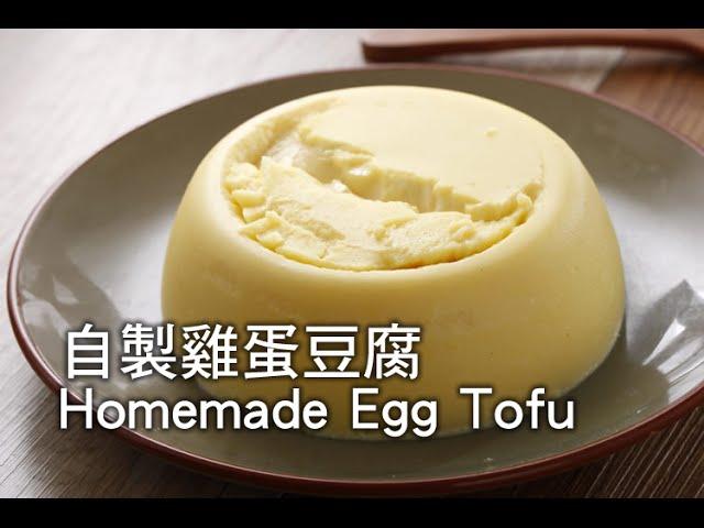 【楊桃美食網-3分鐘學做菜】自製雞蛋豆腐 Homemade Egg Tofu