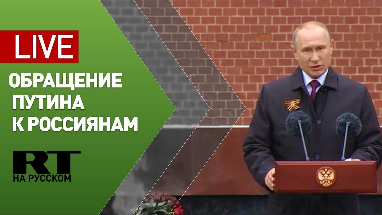 Обращение Путина и парад авиации по случаю Дня Победы