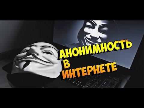 Анонимность в интернете, не открывается сайт решение, скажите НЕТ санкциям, TOR браузер