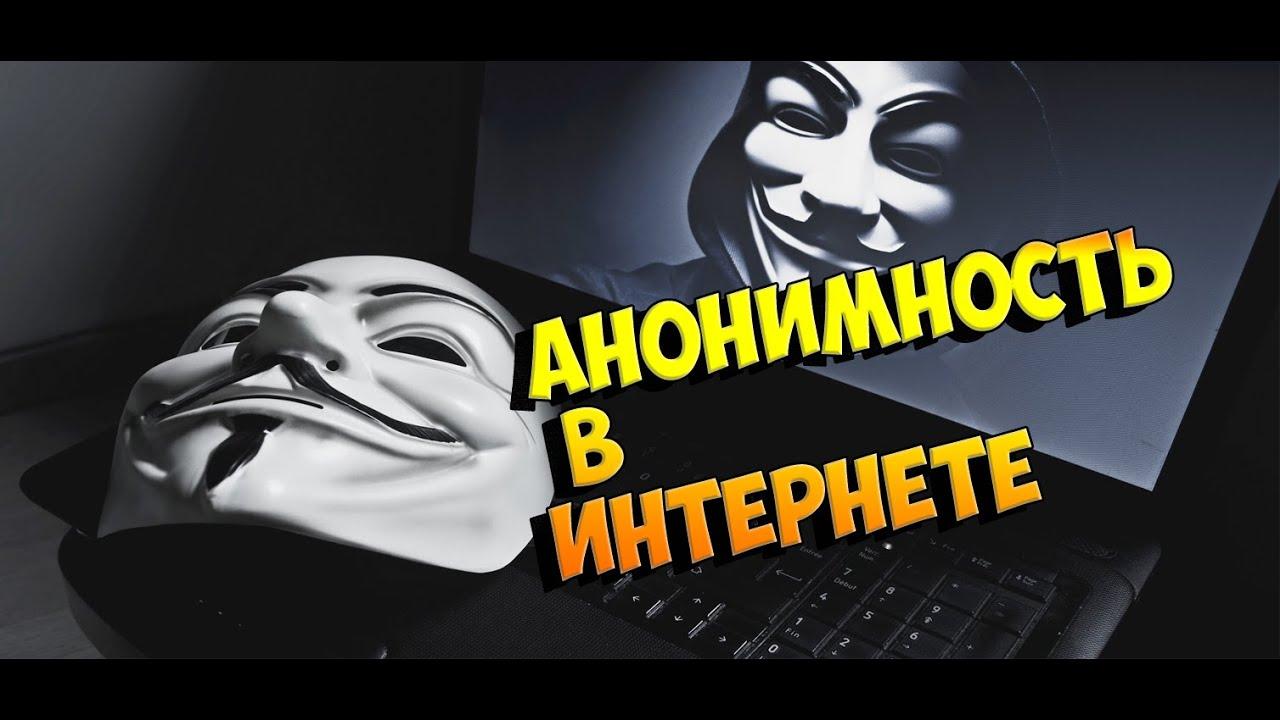 Браузер тор анонимность в интернете hydra даркнет заработок hyrda вход