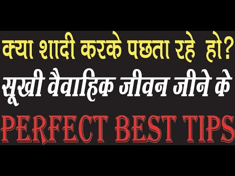happy marriage tips in hindi
