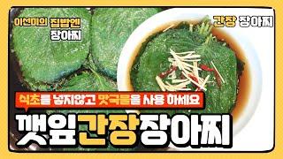 [맛국물의 변화] 깻잎으로 만든  장아찌 ~~!! 식초…
