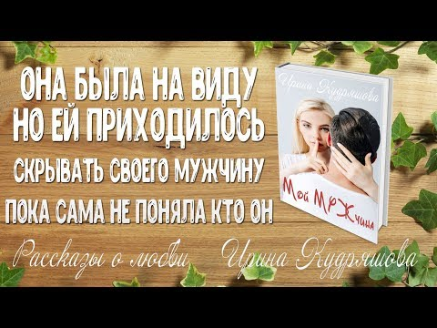 Мой мужчина. Рассказ о любви. Ирина Кудряшова