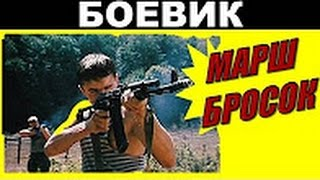 Марш Бросок 2016 русский боевик 2016 russian films 2016 boevik