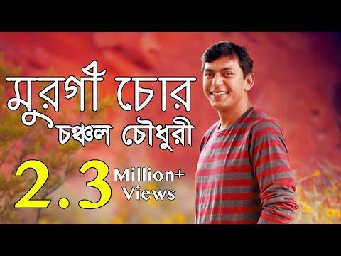 Murgi Chor Chanchal Chowdhury l মুরগি চোর চঞ্চল চৌধুরী l Chanchal Chowdhury l Humaira Himu