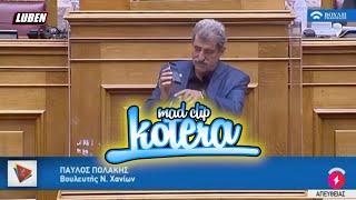 Ο Πολάκης έχωσε Κότερα από Mad Clip στη Βουλή | Luben TV
