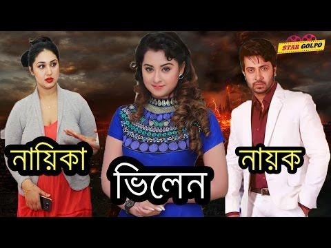 বুবলী হলেন ভিলেন ! শাকিব অপুর মিলনের পর   Actor Shakib khan Apu Biswas and Bubly Controversy