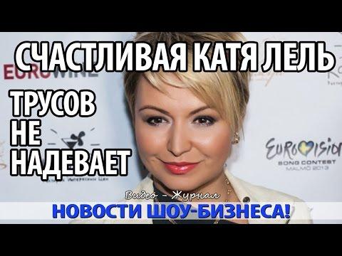 Катя Лель Лучшие эротические фотки и видео Голая Катя Лель