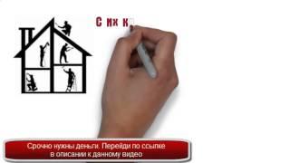 Домашние деньги. Взять быстрый кредит(, 2014-09-26T20:25:16.000Z)
