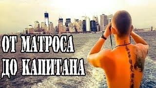 Путешествие на Парусной Яхте в Нью-Йорк [№2]. Курс на Манхэттен. Яхтинг в США.