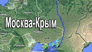 Москва - Крым на автомобиле, через паромную переправу в Керчи(, 2014-05-07T04:20:43.000Z)