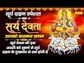 Surya Dev Aarti - सूरज देवता आपको बारम्बार प्रणाम | Surya Dev Aarti | Surya Mantra | Chanda