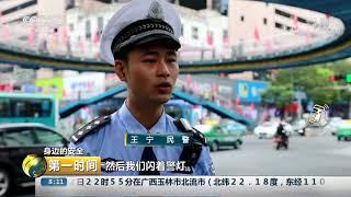 《第一时间》 20191013 2/2| CCTV财经
