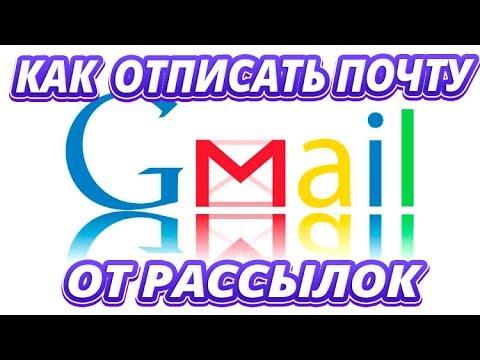 Как отписать свою Gmail почту от всех рассылок
