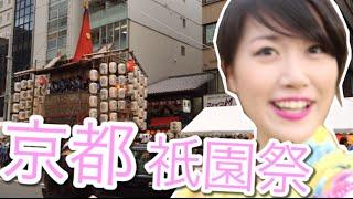 日本旅遊:Mao帶你去京都 祇園祭!|京都|自由行|MaoMaoTV