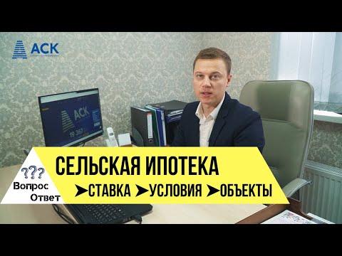 """Сельская ипотека 2020 ✔условия получения ✔процентная ставка ➤рубрика """"Вопрос-ответ"""" 🔷АСК Краснодар"""