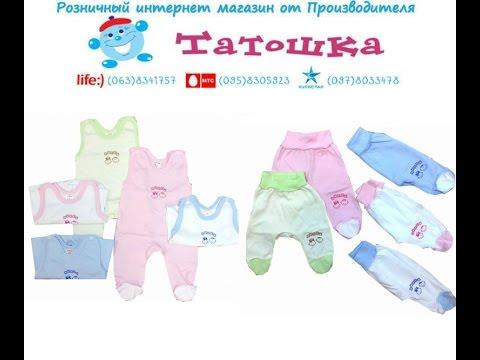 детская одежда Татошка - ползунки
