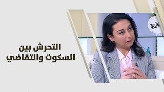 لين الخياط - التحرش بين السكوت والتقاضي