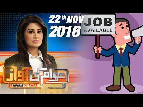 Sarkari Naukri Ka Jaal   Awam Ki Awaz   SAMAA TV   Farah Yousuf   22 Nov 2016