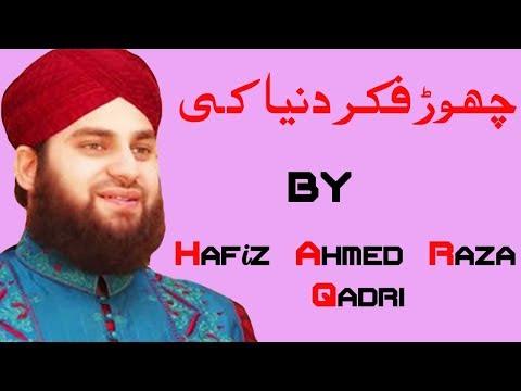 Chor Fikr Duniya Ki by Ahmed Raza Qadri