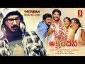 Latest Telugu Movie 2017 New Release Theevram Telugu Full Movie ...