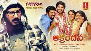 Latest Telugu Movie 2017 New Release   Theevram Telugu Full Movie   Telugu Movies   Exclusive Movie