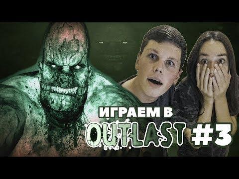 "ИГРАЕМ В OUTLAST | НАМ КОНЕЦ | Lets""play #7"