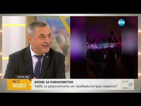 """Валери Симеонов: Дисциплиниращият ефект от Акция """"Тишина"""" е налице - Здравей, България"""