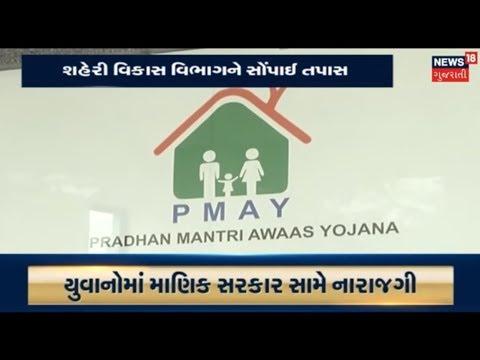 Gujarat Urban Development team will investigate Prime Minister Awas Yojana scam Vadodara