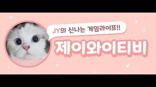 [JYTV] 블레이드&소울2 LIVE!! - 2021.10.20