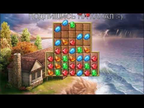 Jewel Quest 7 Seven Seas / Квест семь морей / Три в ряд