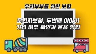 [우리부부를위한보험] 운전자보험 2/3. 운전도 안하는…