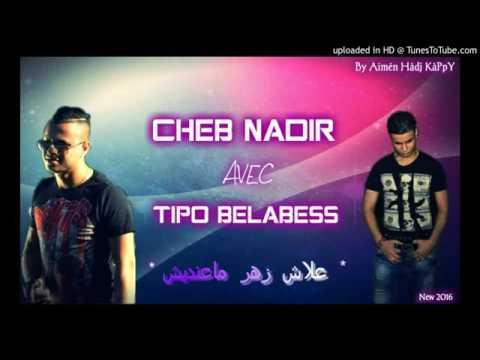 Cheb Nadir Avec TiPo 2016 3lah ghir ana zhar ma3ndich علاش زهر معنديش  Edition Parisien