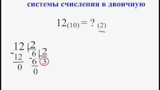 Перевод чисел.avi