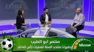 منتصر ابو الطيب -  تحضيرات منتخب السلة لتصفيات كأس العالم