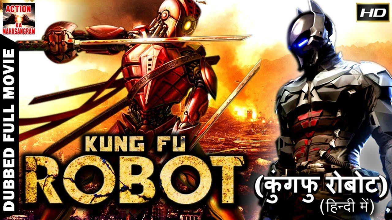 Kung fu Robot l 2018 l Super Hit Hollywood Dubbed Hindi HD Full Movie