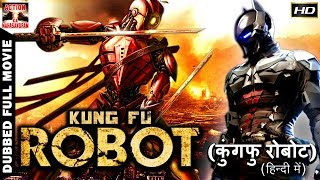 Kung fu Robot l 2018 l Super Hit Hollywood Dubbed Hindi HD Full Movie