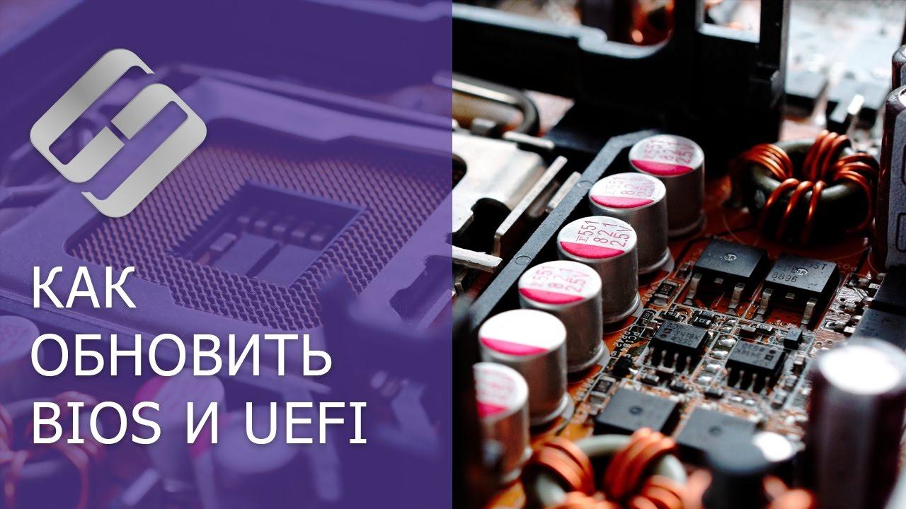 Как обновить BIOS компьютера или ноутбука