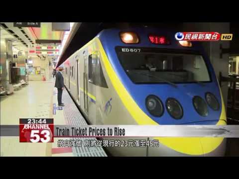 Taiwan Railways Administration plans to raise ticket fares for the first time in over 20 years