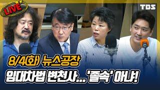 8월 4일(화) 김어준의 뉴스공장▶골방라이브 ▶더 룸 LIVE/TBS