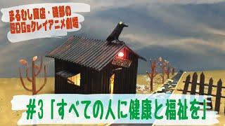 まるむし商店磯部さんクレイアニメSDGs#3「すべての人に健康と福祉を」